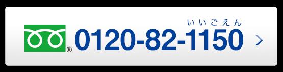 0120-82-1150