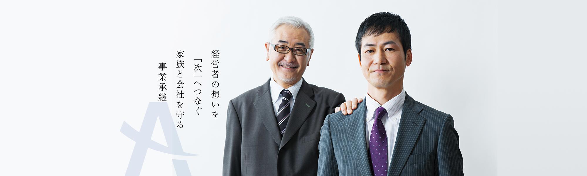 東日本事業承継推進機構株式会社