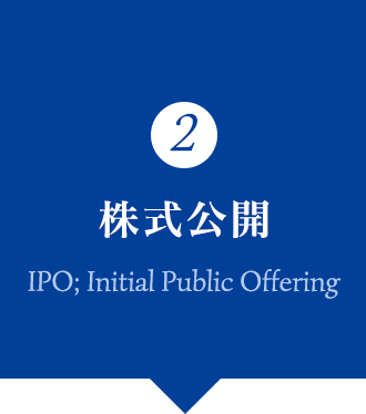 ②株式公開,IPO; Initial Public Offering