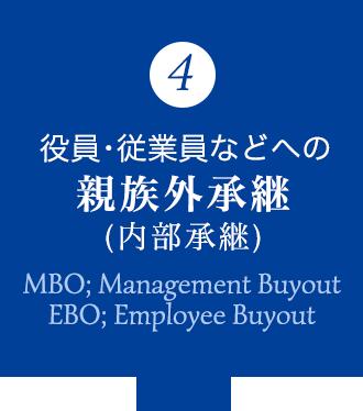 ④役員・従業員などへの親族外承継(内部承継),MBO; Management Buyout,EBO; Employee Buyout