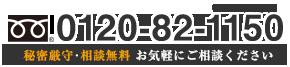 フリーダイヤル 0120-82-1150,秘密厳守・相談無料
