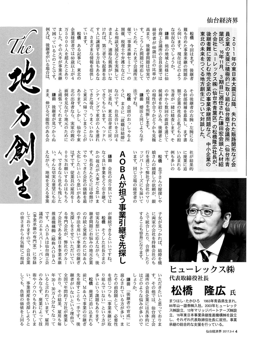 仙台経済界3-4月001