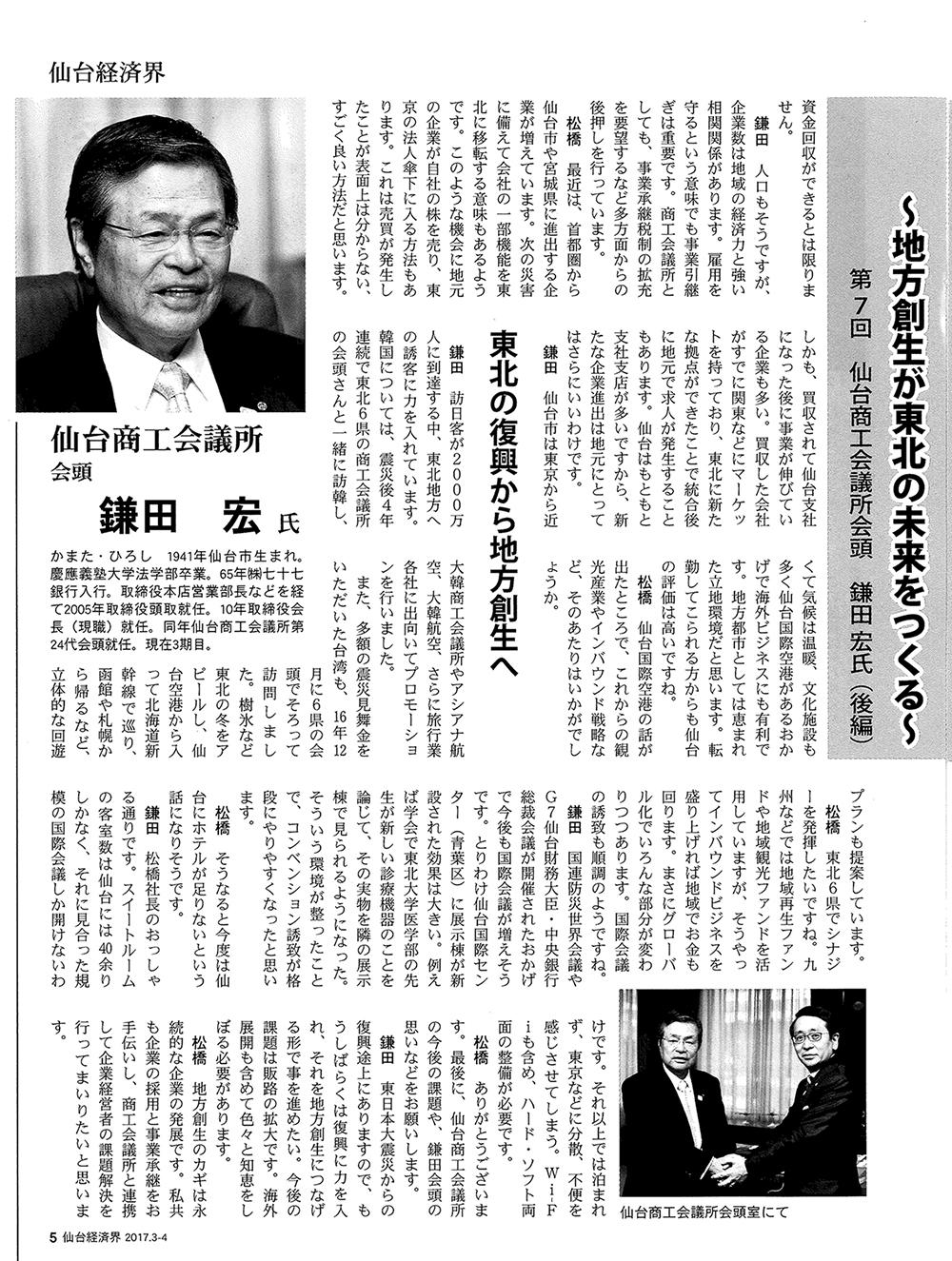 仙台経済界3-4月002